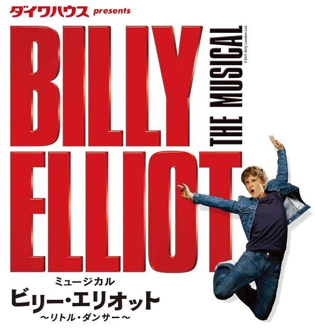 ミュージカル「ビリー・エリオット」舞台裏を追ったドキュメンタリー、WOWOWにて放送決定!