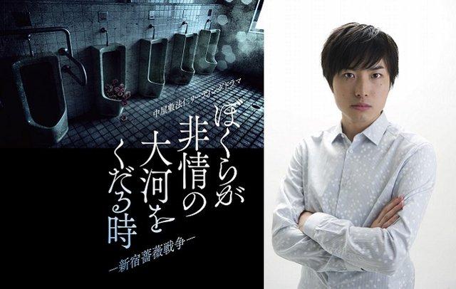 中屋敷法仁が傑作戯曲『ぼくらが非情の大河をくだる時』を神永圭佑と多和田秀弥の2チームでリーディングドラマに