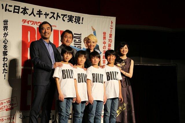吉田鋼太郎、柚希礼音も感涙!ミュージカル『ビリー・エリオット~リトル・ダンサー~』製作発表レポート