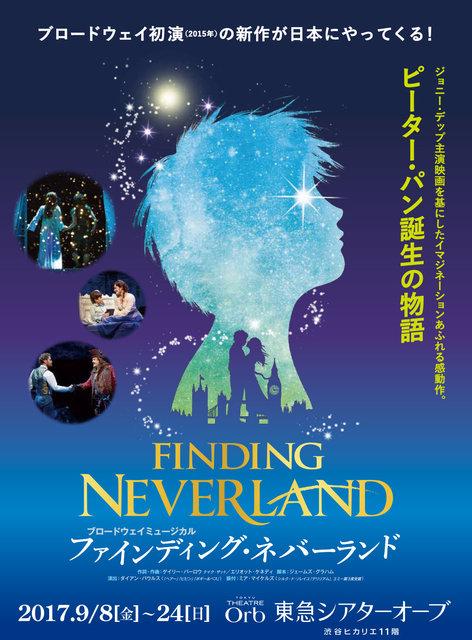 ジョニー・デップ主演映画をミュージカル化した『ファインディング・ネバーランド』が初来日!