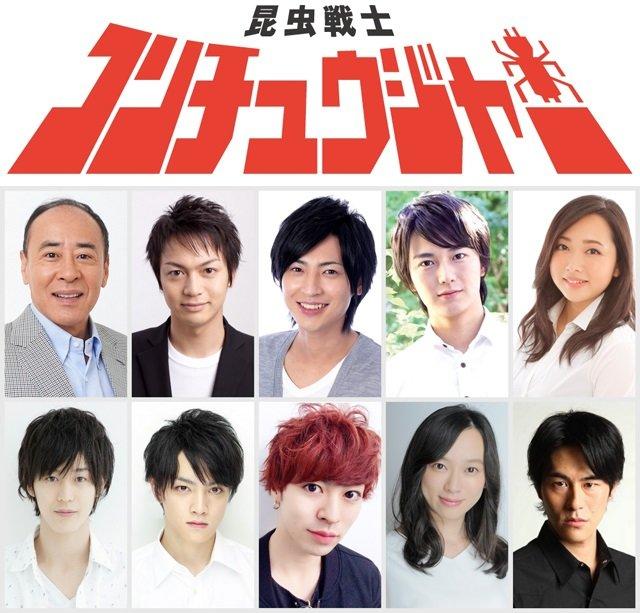 海老澤健次、清水一希、本田礼生らを新キャストに迎え『昆虫戦士コンチュウジャー』再演&シリーズ化決定!