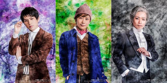 ミュージカル「さよならソルシエ」反橋宗一郎、Kimeru、泉見洋平のキャラクタービジュアルを公開