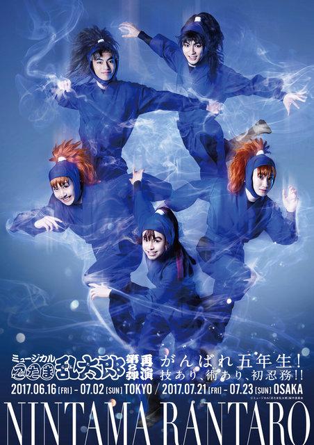 ミュージカル「忍たま乱太郎」第8弾再演!東京公演は6月、大阪公演は7月に