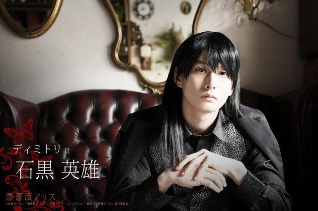 舞台『黒薔薇アリス』キャストビジュアル_2