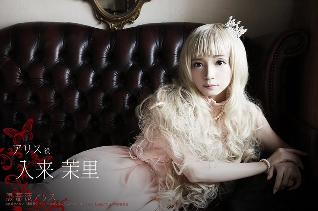 舞台『黒薔薇アリス』キャストビジュアル_3