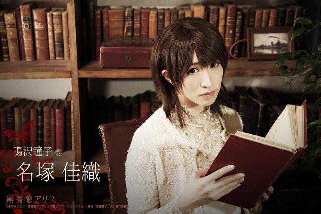 舞台『黒薔薇アリス』キャストビジュアル_4