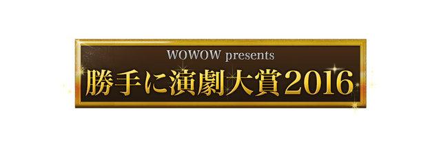 栄冠は誰の手に!「WOWOW presents~勝手に演劇大賞2016~」結果発表!