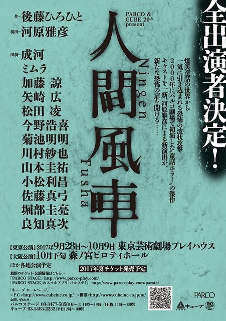 矢崎広、松田凌ら出演決定!舞台『人間風車』全キャスト発表