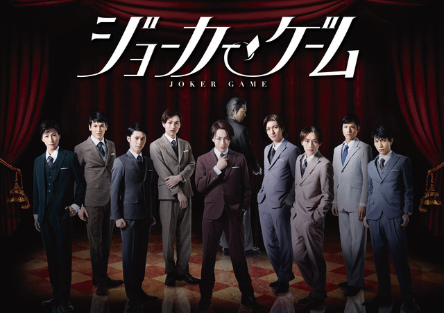 舞台『ジョーカー・ゲーム』山本一慶、谷口賢志ら全キャストのキャラクタービジュアル公開!