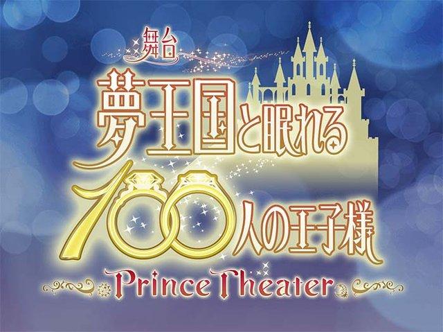『夢王国と眠れる100人の王子様』_舞台ロゴ