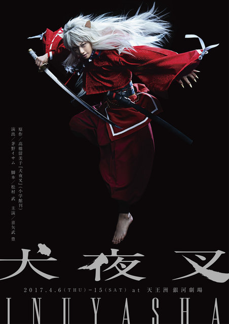 金爆・喜矢武豊が主演する『犬夜叉』の千秋楽公演を全国の映画館で!ライブ・ビューイング開催決定