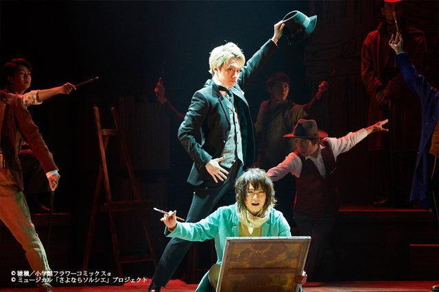 ミュージカル「さよならソルシエ」再演公開ゲネプロ_2