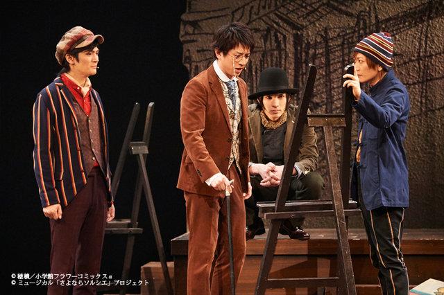 ミュージカル「さよならソルシエ」再演公開ゲネプロ_3