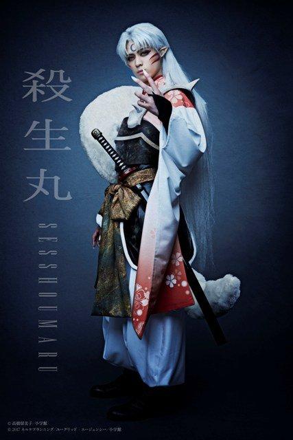舞台『犬夜叉』ビジュアル_殺生丸