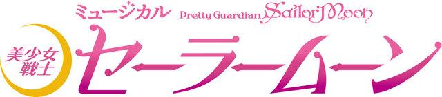 ミュージカル「美少女戦士セーラームーン」新作公演、5戦士&大和悠河が続投!新サターン役は未来に
