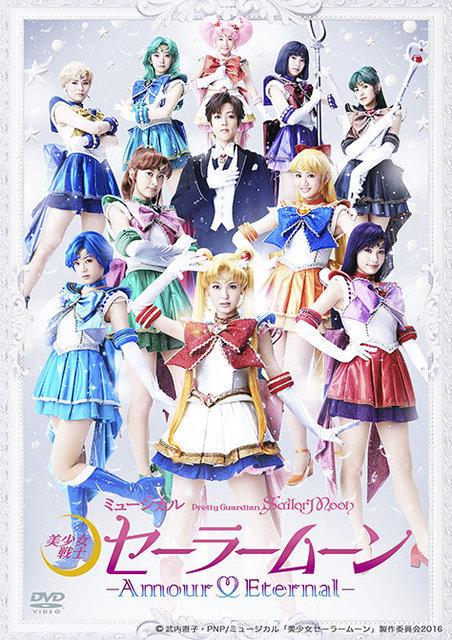 ミュージカル「美少女戦士セーラームーン」-Amour Eternal-DVDジャケット