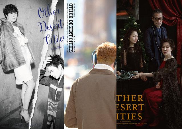 寺島しのぶ「今、私がやる意味がある」家族の秘密をめぐる会話劇『OTHER DESERT CITIES』ビジュアル公開