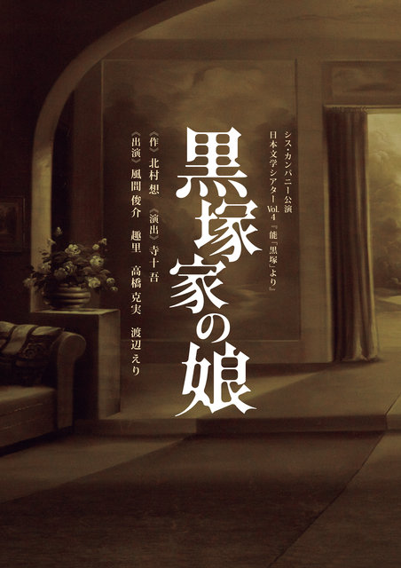 北村想が「能」をモチーフとした日本文学シアター第4弾『黒塚家の娘』に風間俊介、趣里らが出演