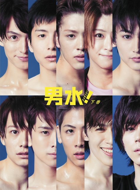 5月に舞台を控える『男水!』ドラマ版のBlu-ray&DVD下巻ジャケ写を公開!6月のファンイベントの詳細も