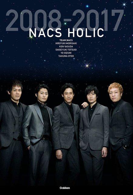 TEAM NACSの10年を総まとめ!「NACS HOLIC 2008-2017」3月23日(木)発売