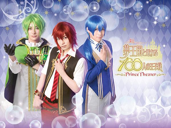 『夢王国と眠れる100人の王子様』第1弾ビジュアル公開!小澤廉、高崎翔太、安達勇人のコメントも