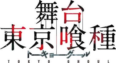 舞台『東京喰種トーキョーグール』_ロゴ