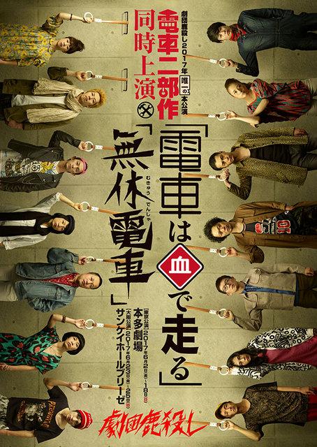 劇団鹿殺し2017年唯一の本公演として電車二部作『電車は血で走る/無休電車』を同時上演!