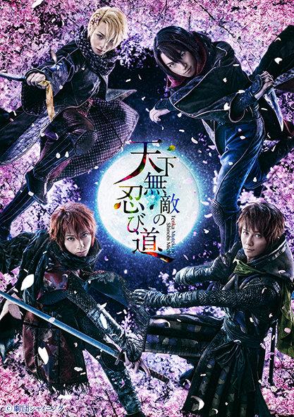 うた☆プリのプロジェクト「劇団シャイニング」が新キャストを迎え再始動!第1弾は『天下無敵の忍び道』を上演
