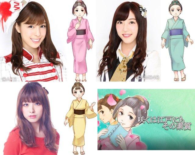 Comicoで人気の『咲くは江戸にもその素質』主要キャストにAKB48の小嶋菜月、NMB48の松村芽久未、荒井レイラが決定