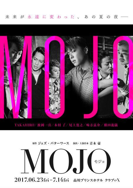 EXILEのTAKAHIROが挑む初主演舞台『MOJO』出演者6名が揃ったメインビジュアルを公開