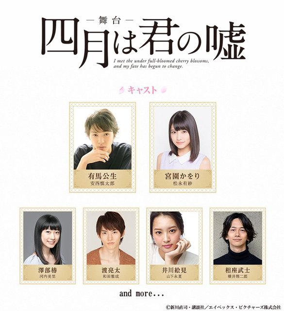 安西慎太郎&松永有紗で『四月は君の嘘』が舞台化!音楽シーンはプロ奏者の生演奏で