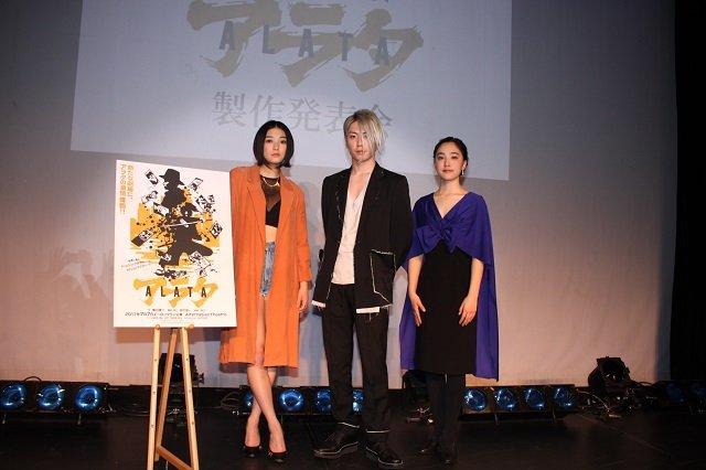 『アラタ~ALATA~』_Elina&早乙女友貴&吉田美佳子.jpg