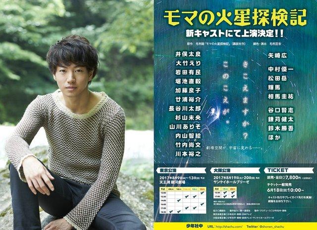 少年社中『モマの火星探検記』矢崎広、相馬圭祐、鈴木勝吾らが新キャストに