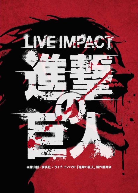 ライブ・インパクト「進撃の巨人」公演の中止を発表
