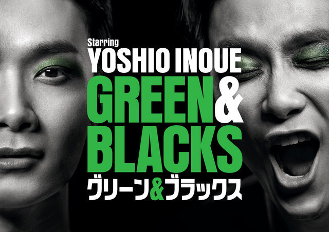 WOWOW『グリーン&ブラックス』メインビジュアル