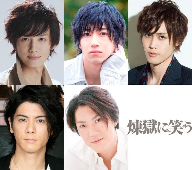 舞台『煉獄に笑う』追加キャストに小野健斗、納谷健、碕理人、中村誠治郎、吉野圭吾らが決定