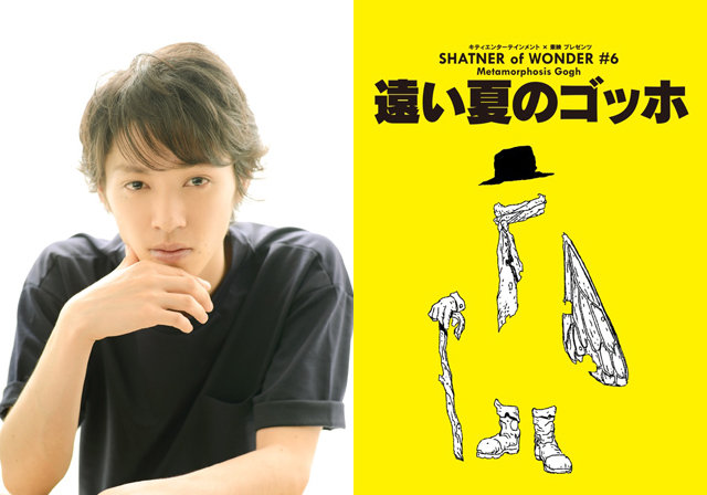SHATNER of WONDER第6弾は安西慎太郎を主演に迎え『遠い夏のゴッホ』を上演