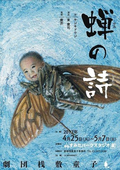 桟敷童子『蝉の詩』稽古場レポート_10