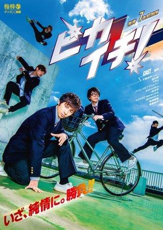 梅棒 7th ATTACK『ピカイチ!』6月より上演決定!ゲストにw-inds.の千葉涼平ほか豪華メンバー