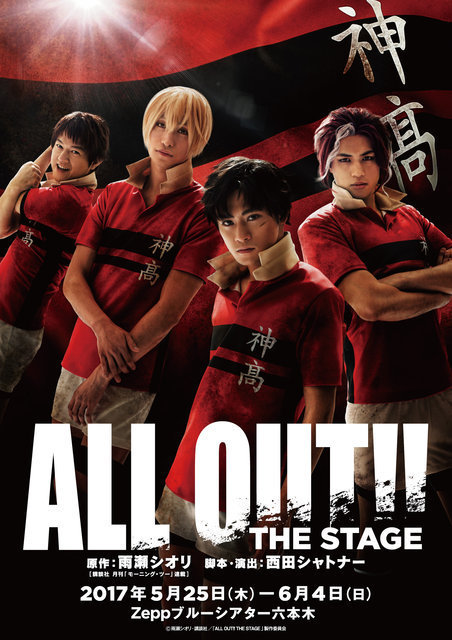 『ALL OUT!! THE STAGE』稽古開始_8