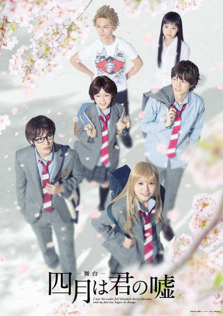舞台『四月は君の嘘』安西慎太郎、松永有紗、和田雅成らが揃ったビジュアルを公開!音楽シーンの演奏者も決定