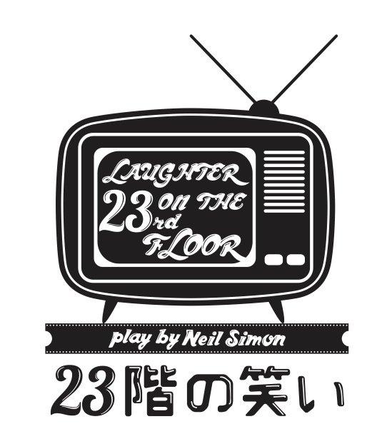 『23階の笑い』再演
