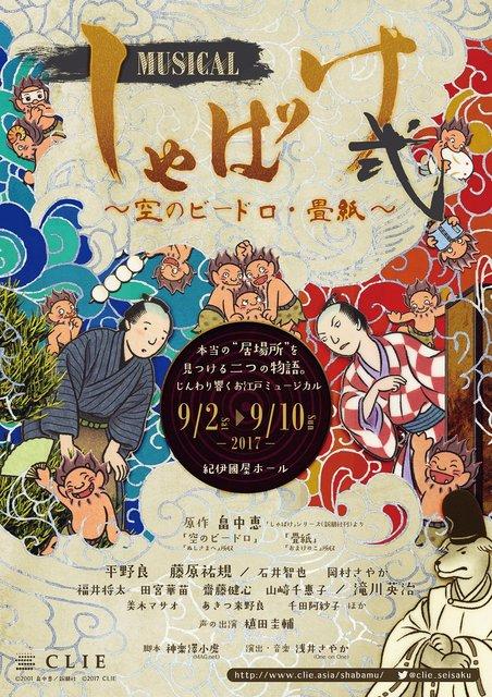 平野良、石井智也らを新キャストに迎えたミュージカル「しゃばけ」第2弾全キャストを発表!植田圭輔も声で出演