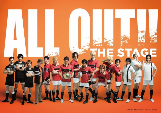 『ALL OUT!! THE STAGE』全員集合の新ビジュアルを公開!エキサイトシート特典のポスターに