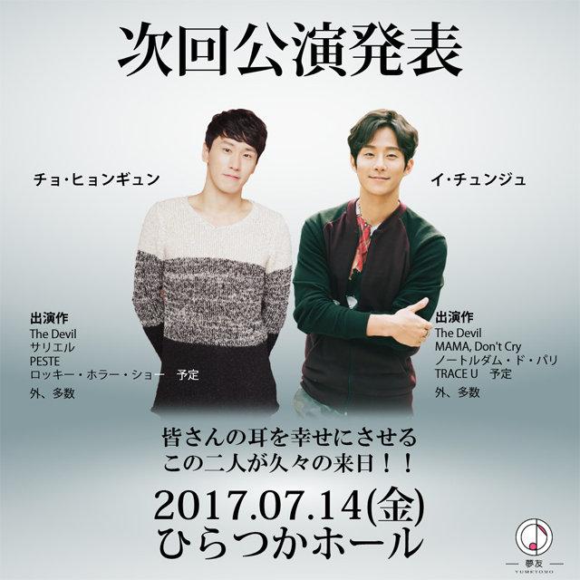 韓国人気ミュージカル俳優が約1年ぶりに来日コンサート開催!『チョ・ヒョンギュン&イ・チュンジュ コンサート』