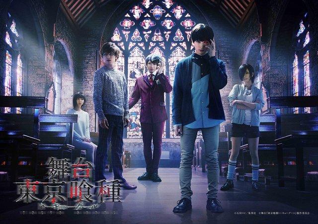 舞台『東京喰種トーキョーグール』松田凌、新キャラを演じる佐々木喜英らが集ったメインビジュアルを公開