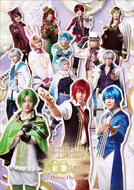 舞台『夢王国と眠れる100人の王子様』小澤廉ら13名の王子がパーティーへ誘うメインビジュアルを公開