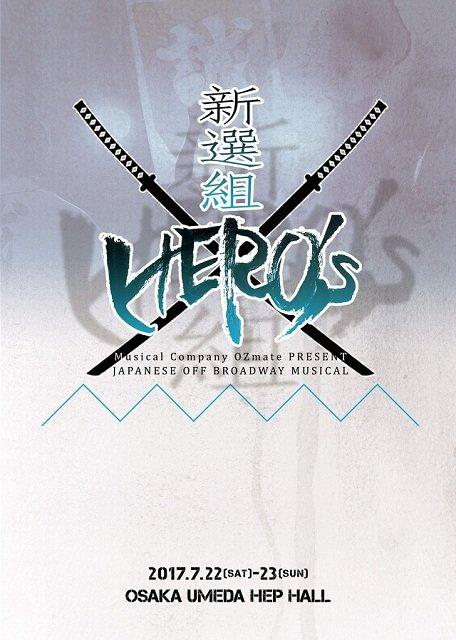 女性だけのミュージカル劇団OZmateによる和物ミュージカル『新選組 HERO's』7月再演決定