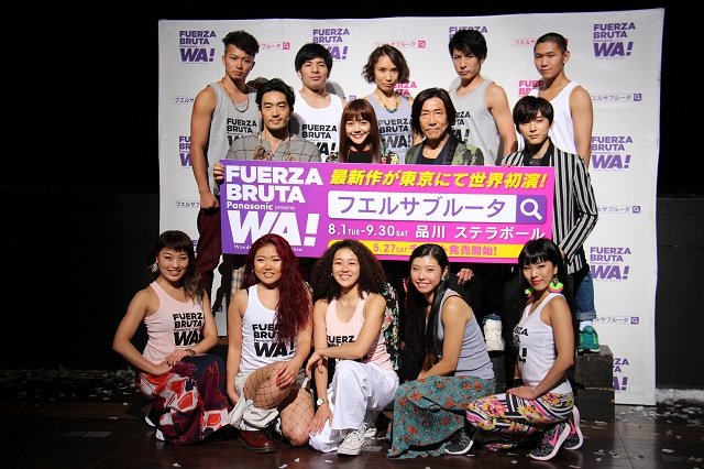 岸谷五朗、吉沢亮、松井愛莉、大谷亮平がアンバサダーに!フエルサ ブルータ最新作『WA!』制作発表