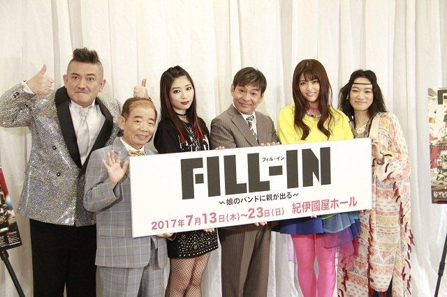 後藤ひろひと7年ぶり新作舞台『FILL-IN 娘のバンドに親が出る』制作発表会見